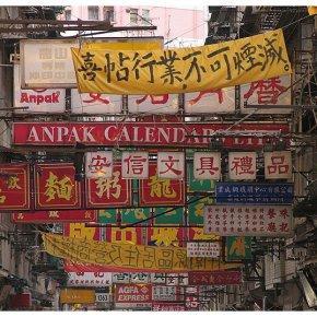 香港有幾大鑊?